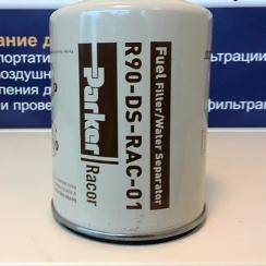 Топливный фильтр R90-DS-RAC-01
